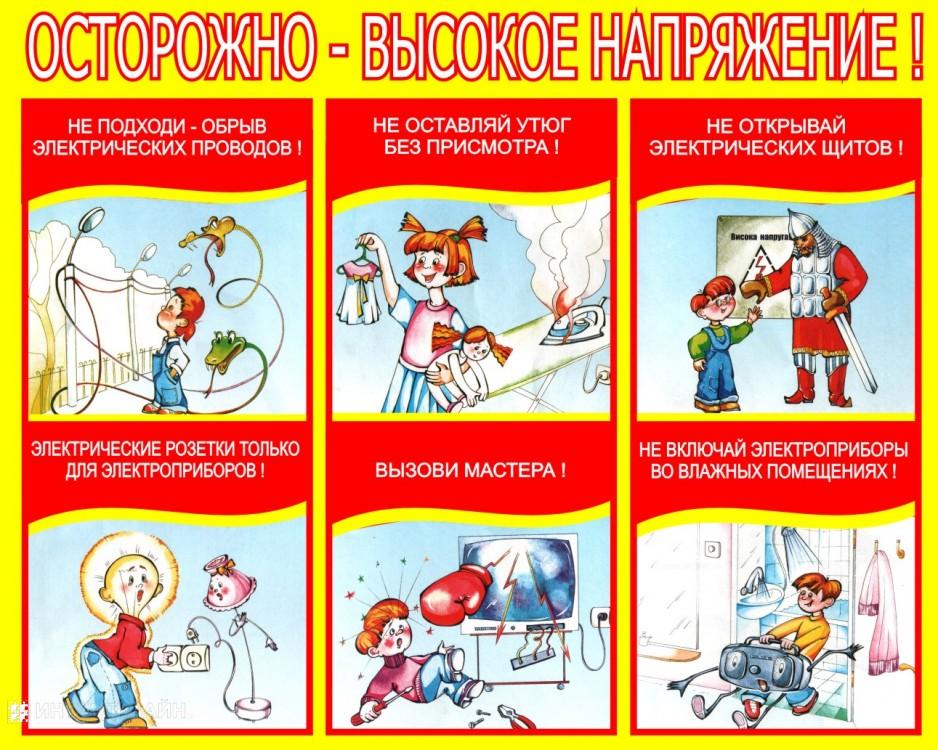 Электробезопасность глазами ребенка в картинках бжд электробезопасность диплом
